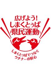 しまくとぅば県民運動ロゴ