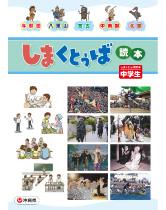しまくとぅば読本(中学生)
